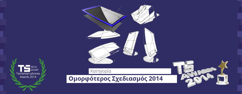 best design 2014