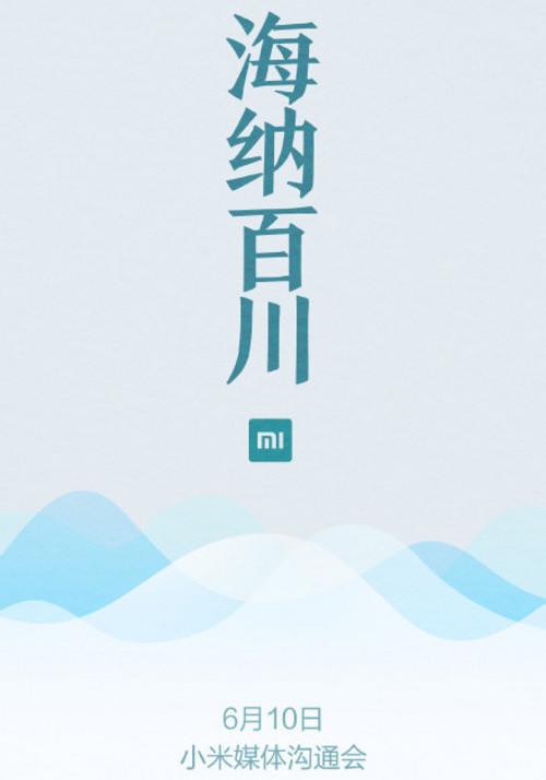 Xiaomi 10 june