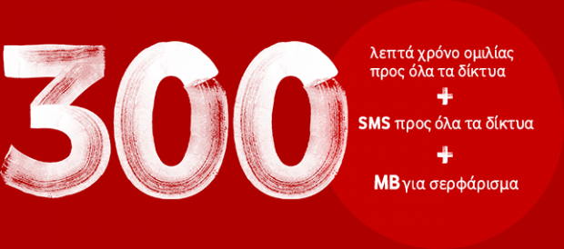 Vodafone: Δωρεάν σε όλους 300 λεπτά, SMS, MB έως και 7 Ιουλίου!