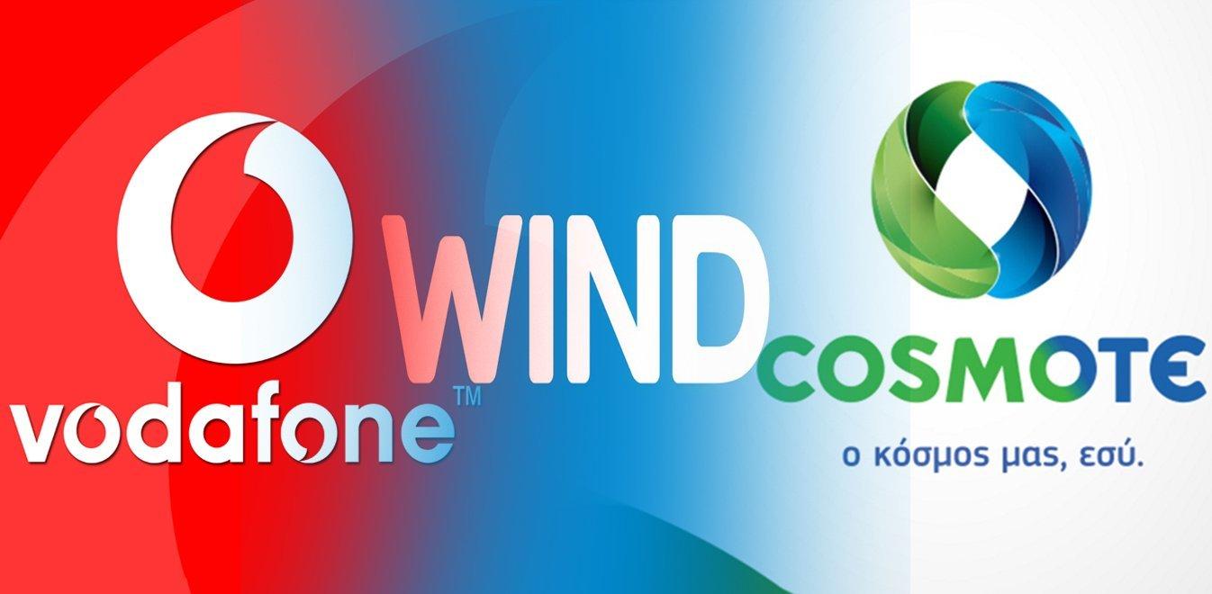 Πακέτα ίντερνετ - προγράμματα cosmote wind vodafone